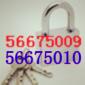 杭州拱墅区开锁电话,董家弄附近开锁